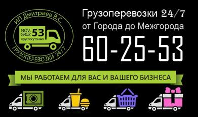 Грузовое такси в Великом Новгороде