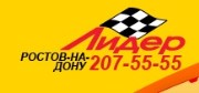 такси Лидер в Ростове