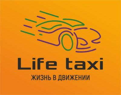 """такси """"Life"""" в Челябинске"""