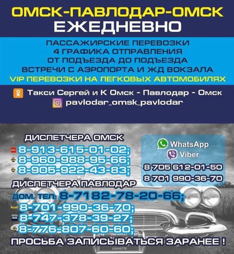Маршрутное такси Павлодар-Омск