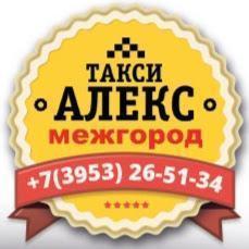 Междугороднее такси АЛЕКС Братск – Иркутск — Братск