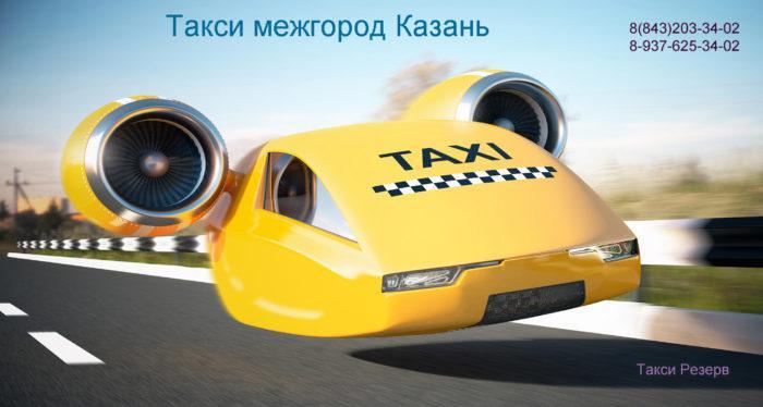 Междугороднее такси Резерв в Казани
