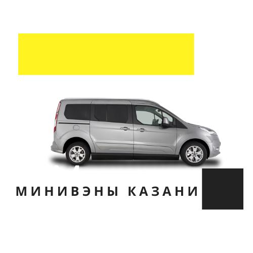 Минивэны Казани