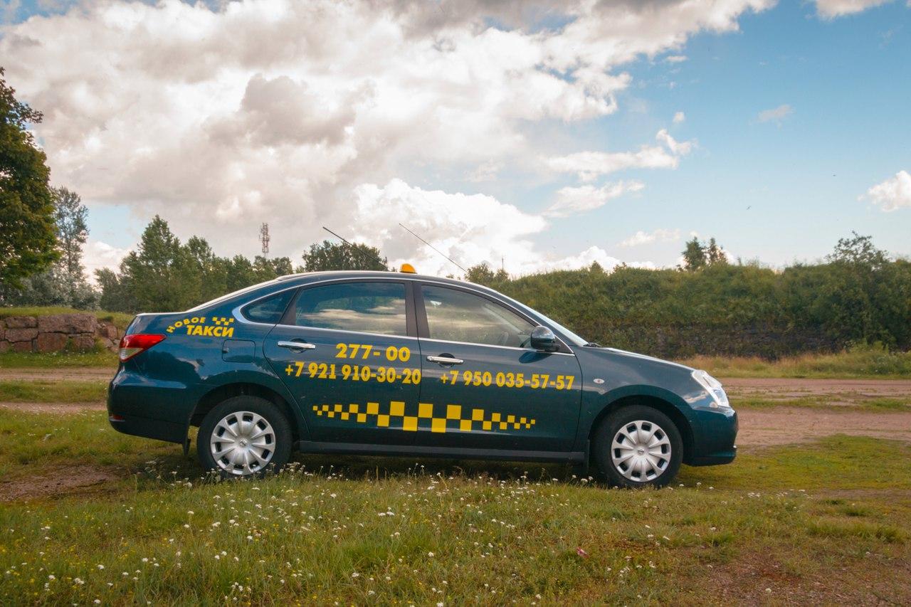 Новое такси в Выборге