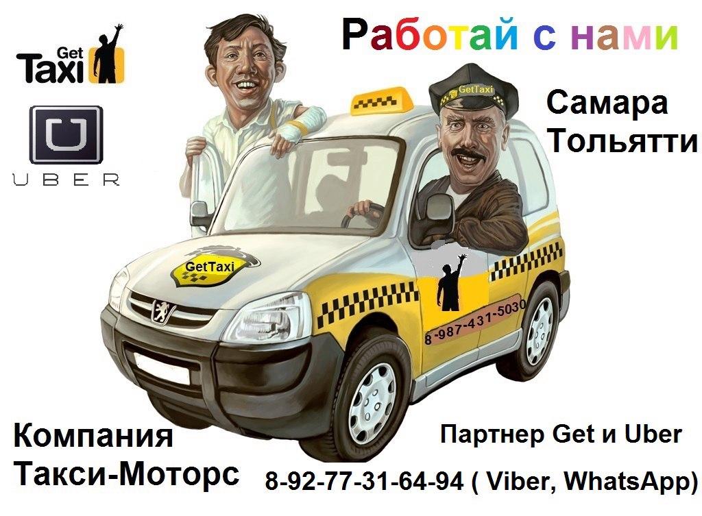 партнер Гетт такси в Тольятти