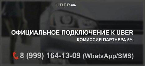подключение к Убер такси в Тюмени