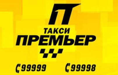 Такси Премьер в Ачинске