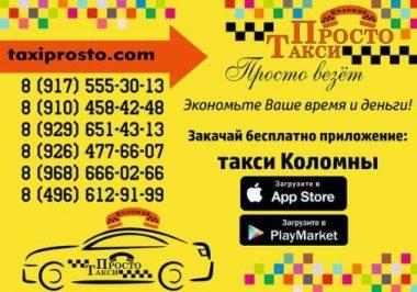 Просто такси в Коломне