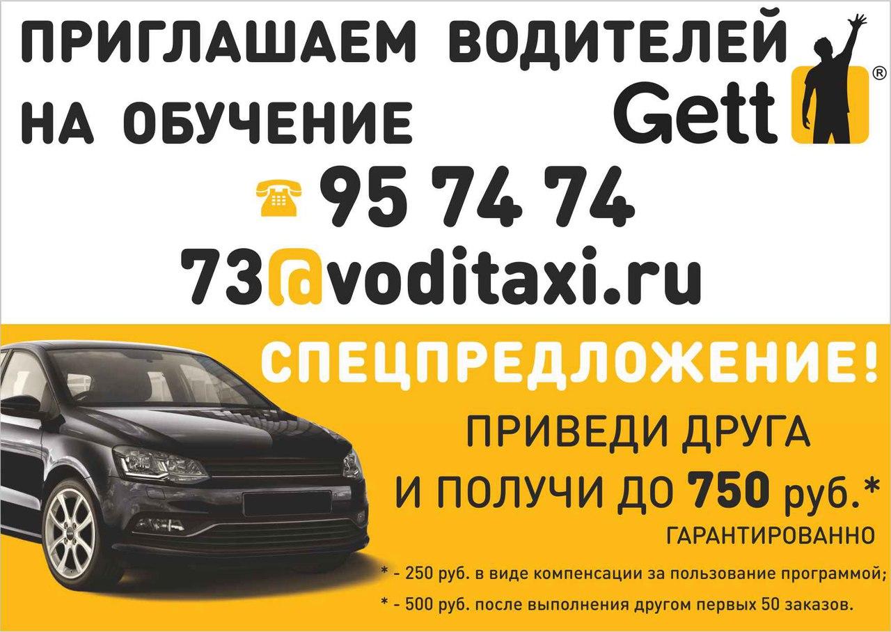 работа в Гетт такси Ульяновск