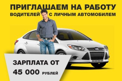 работа в такси Вест в Кемерово