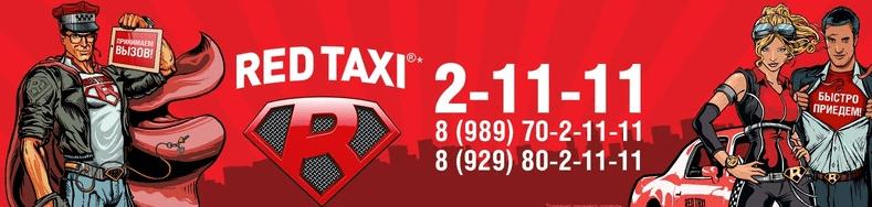 Ред такси