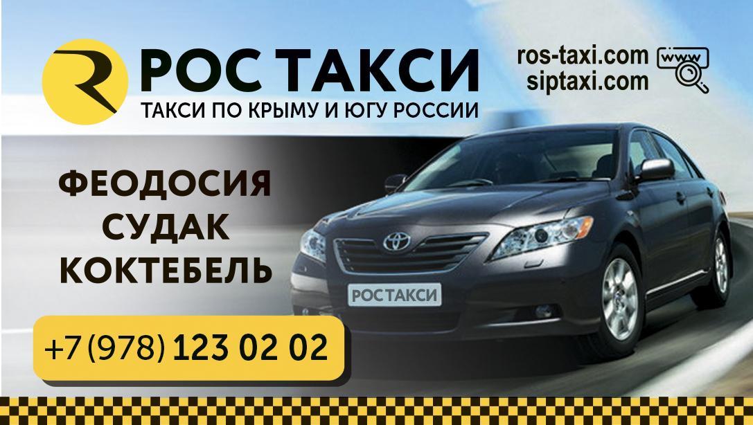 РОС такси