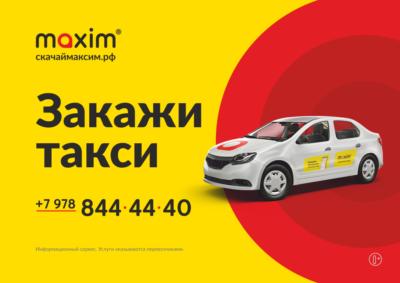 Такси Максим в Алуште