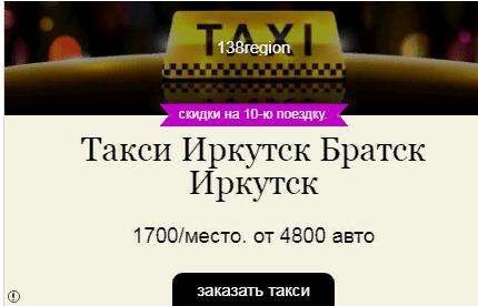 Такси 138region в Иркутске