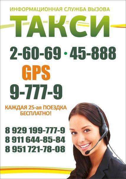 Смарт такси в Боровичах