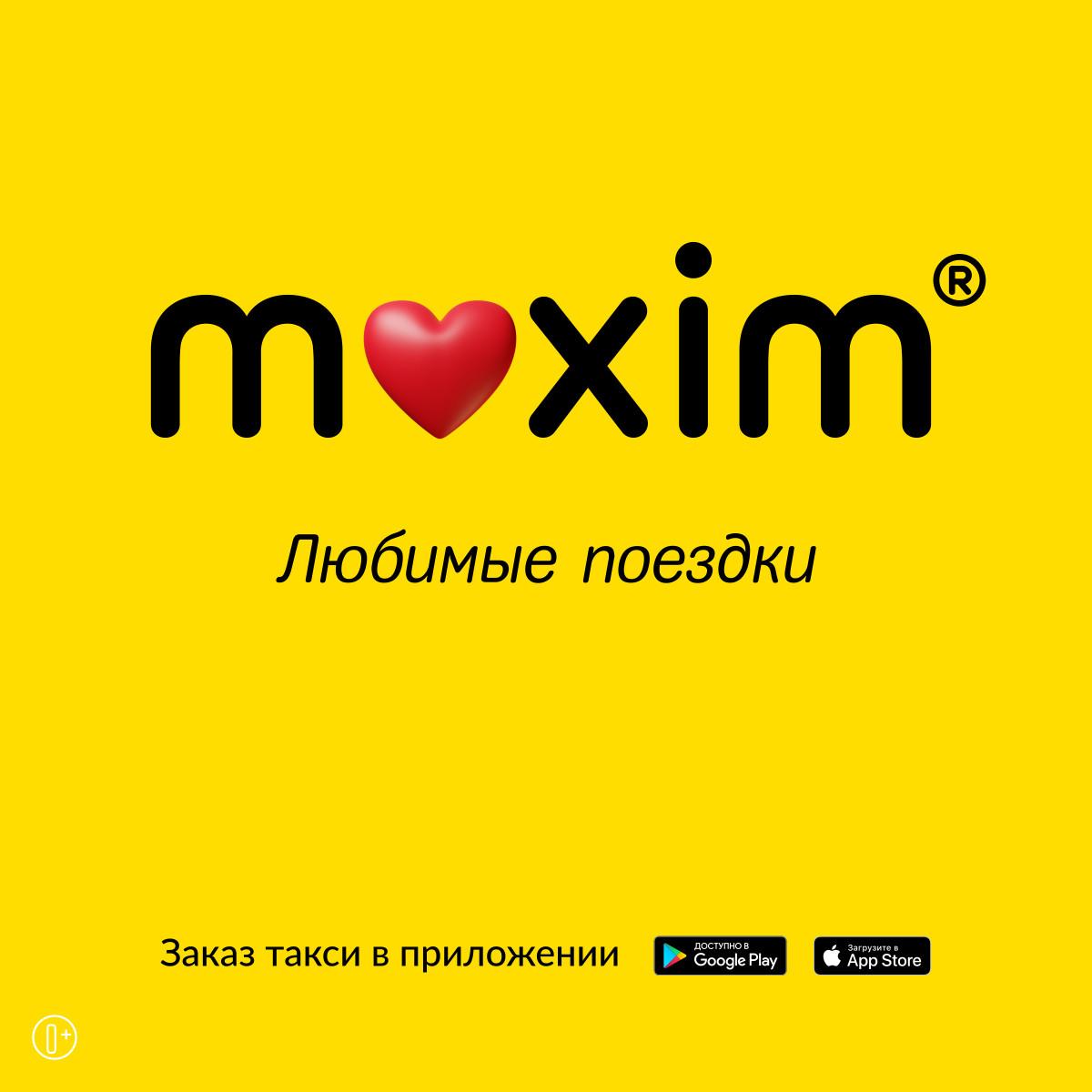 СЗТ Maxim Лазаревское