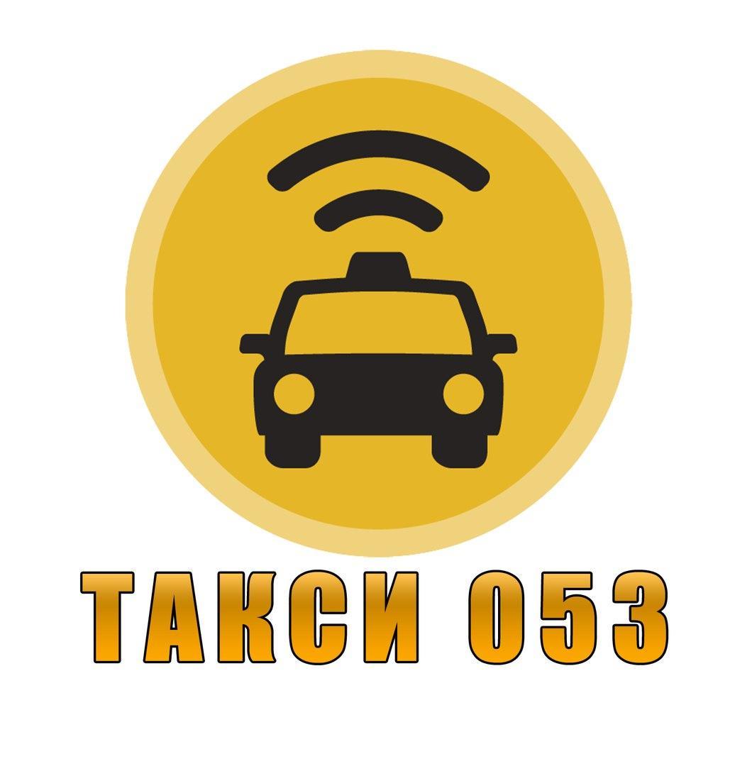 Такси 053 в Кингисеппе