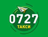 Такси 0727 в Дмитрове
