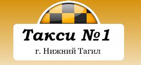 Такси №1 в Нижнем Тагиле