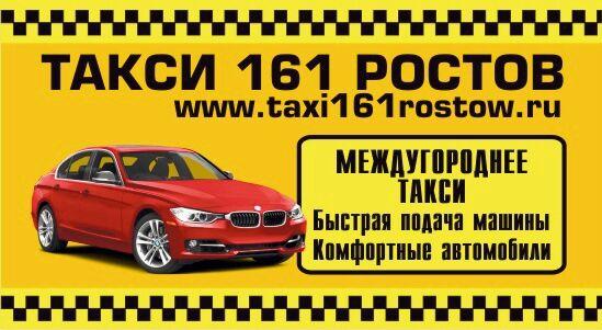 такси 161 Ростов