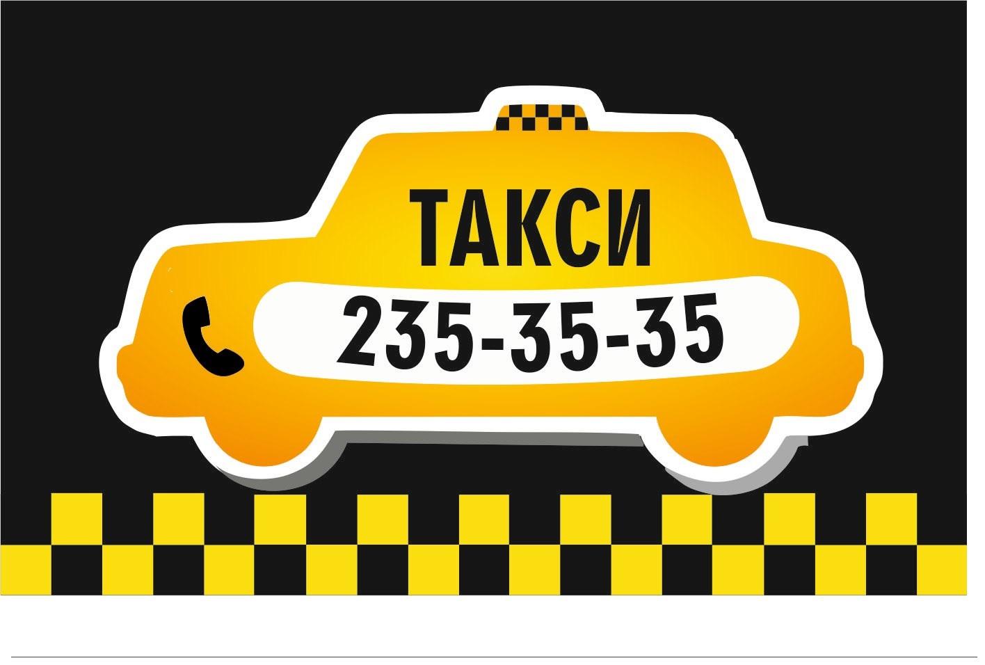картинка вызови мне такси это, много времени