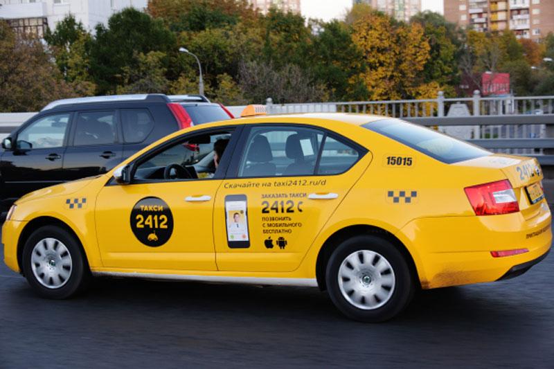 такси 2412 в Москве