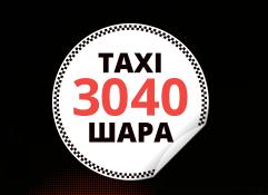 Такси 3040