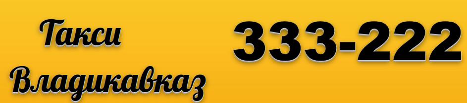 Такси 333222 во Владикавказе
