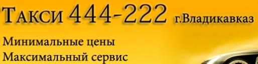 Такси 4444-222 во Владикавказе