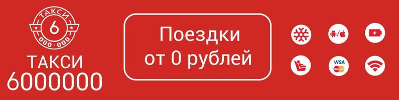 такси 6000000 в СПб