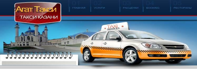 такси Агат в Казани