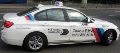 такси БМВ в СПб