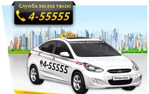 такси Дрим-Авто в Тюмени