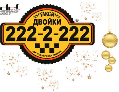 такси Двойки в Челябинске