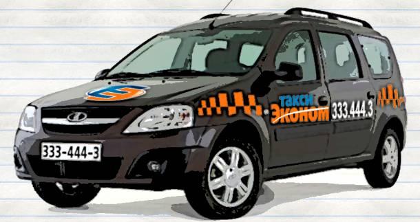 такси Эконом в СПб