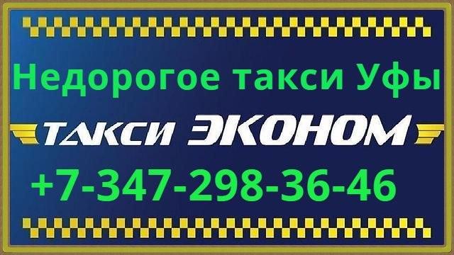 такси Эконом в Уфе