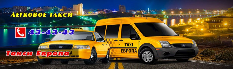 такси Европа в Чебоксарах