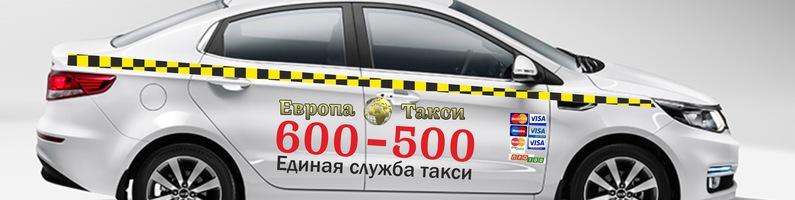 такси Европа в Рязани