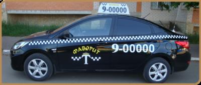такси Фаворит в Оренбурге