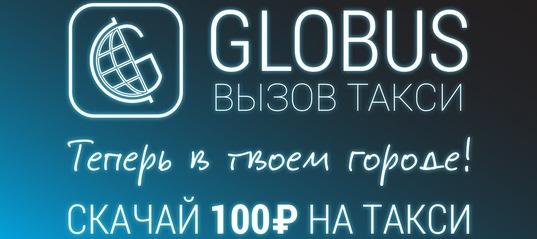 такси Глобус