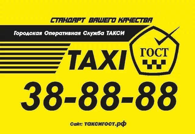 такси Гост в Оренбурге