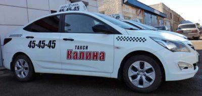 такси Калина в Оренбурге