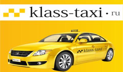 такси Класс в Москве