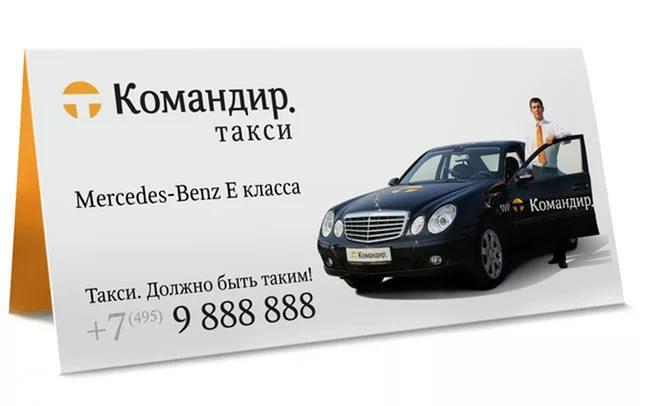 такси Командир в Москве
