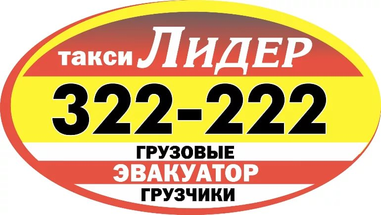 такси Лидер в Курске