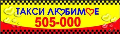 такси Любимое в Курске