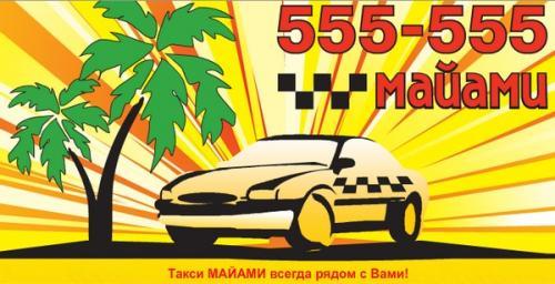 такси Майами в Тольятти