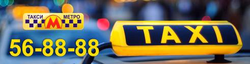 такси Метро в Кемерово