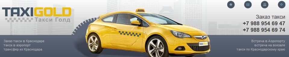 такси Межгрод в Краснодаре