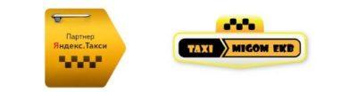 такси Мигом в Екатеринбурге